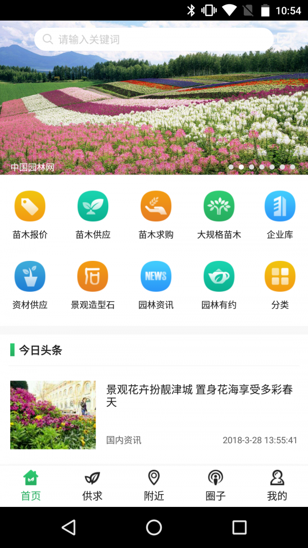 中国园林网