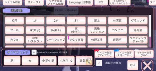 櫻花校園模擬器麥克風破解版截圖