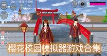 櫻花校園模擬器游戲專題