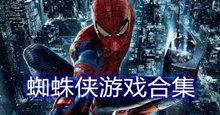 蜘蛛侠游戏合集