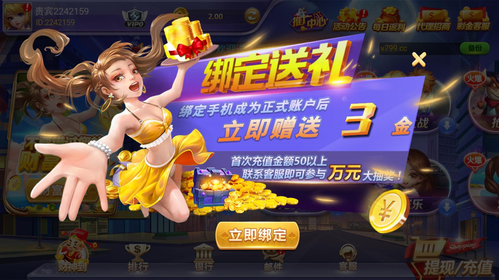 金鸡娱乐app截图
