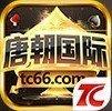 唐朝国际游戏