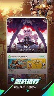 咪咕快游app截圖
