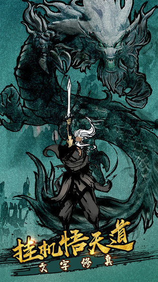剑气除魔挂机脚本