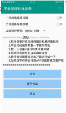 王者榮耀自動換裝輔助app截圖