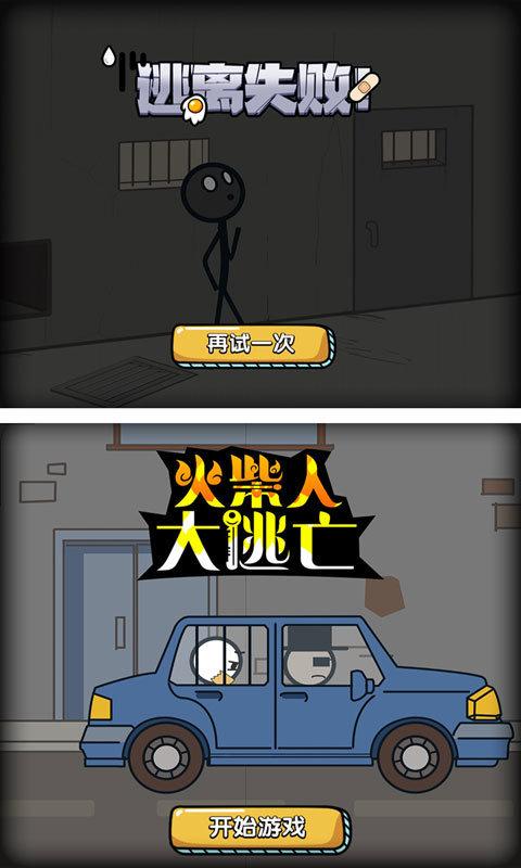 火柴人大逃亡9