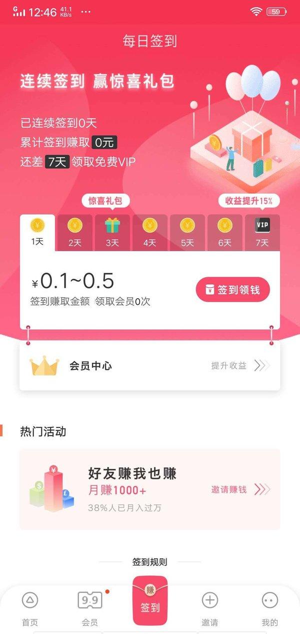 蝴蝶兼職app截圖