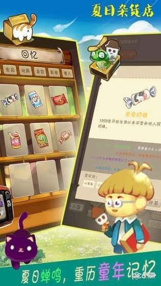 夏日雜貨店游戲截圖