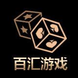 百汇游戏免费版