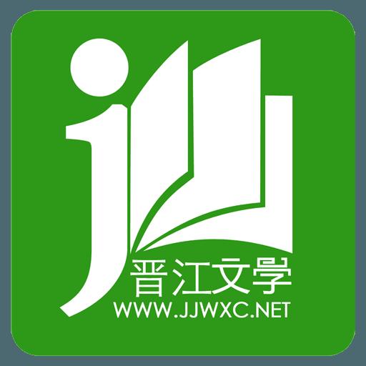 晋江文学城破解版