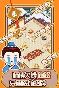 江湖醫館手機版