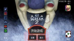 恐怖冰淇淋2相关版本游戏专区