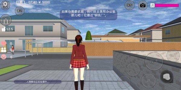 櫻花校園模擬器十八漢化最新版截圖