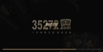 35272棋牌