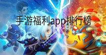 手游福利app排行榜