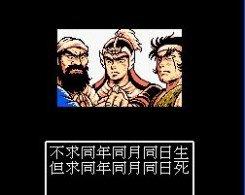 FC吞食天地2手机版