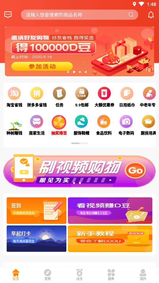 D豆賺錢app截圖
