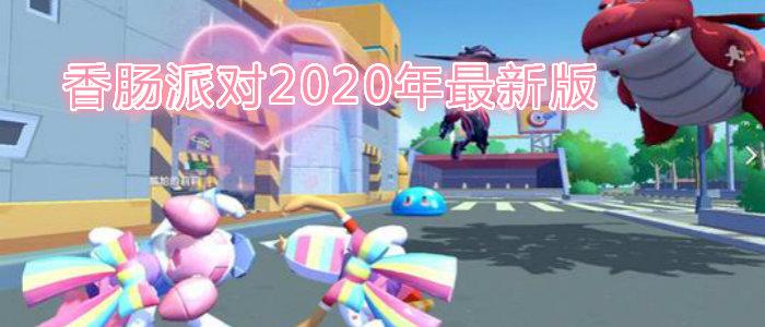 香腸派對2020年最新版