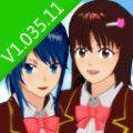 樱花校园模拟器1.035.11