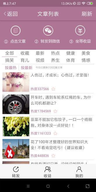 藍莓資訊app截圖