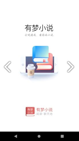 有夢小說app截圖