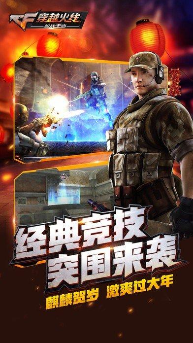 穿越火线枪战王者破解版是专为广大爱玩大型射击手游的玩家们所打造的竞技游戏