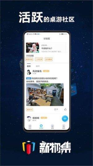 新物集下载-新物集app安卓下载