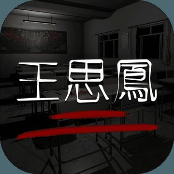 孙美琪疑案之王思凤试玩版