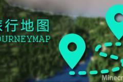 我的世界旅行地图mod