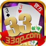 33棋牌游戲大廳