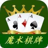 魔术棋牌苹果版
