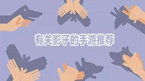 和影子有关的手游合集