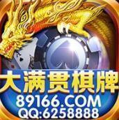 大满贯棋牌新版