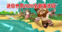 迷你世界2020全新激活码