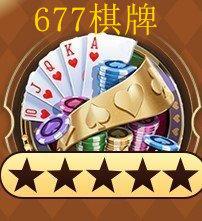 677棋牌