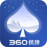 360棋牌大赛手游