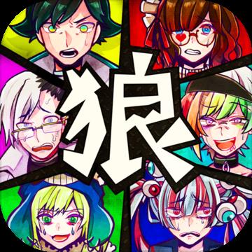 恶狼游戏中文版