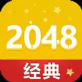 脑力2048红包版下载