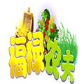福禄农夫app