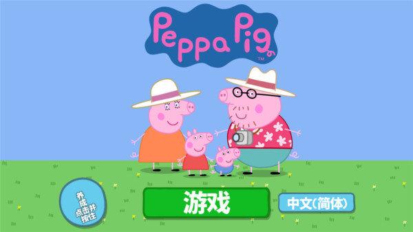 小猪佩奇:假期破解版