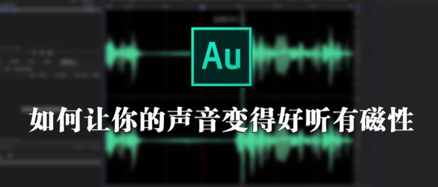 使用au让你的声音变得好听又有磁性