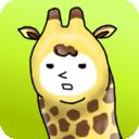 长颈鹿模拟