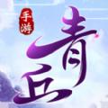 青丘奇缘之三生三世