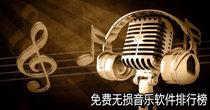 免费无损音乐软件排行榜