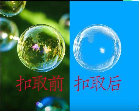 ps扣取透明泡泡