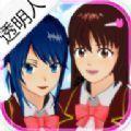 櫻花校園模擬器透明人版本