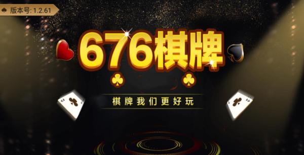676棋牌专区