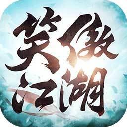 新笑傲江湖破解版