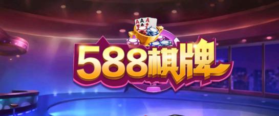 588棋牌版本大全