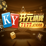 ky7177棋牌